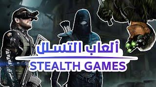 أنواع العاب التسلل   Steąlth Games Genres