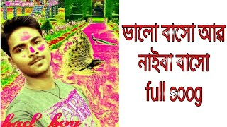 Bhalobasho AR naiba Baso Bengali movie song film by jawab Dihi