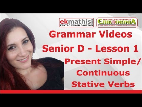 1 Present Simple/Continuous - Senior D - Μαθήματα Αγγλικών μέσω Βίντεο από την Επικοινωνία