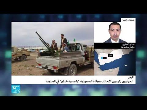 الحوثيون يتهمون التحالف بقيادة السعودية -بتصعيد خطير- في الحديدة  - نشر قبل 2 ساعة