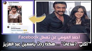 أحمد العوضي عن تعطل Facebook: