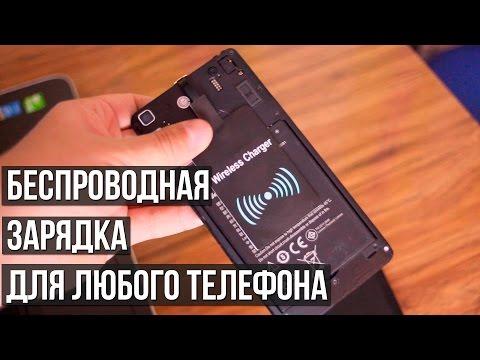 видео: Как заряжать любой смартфон без проводов за 10$?