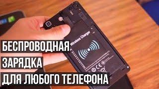 Как заряжать любой смартфон без проводов за 10$?
