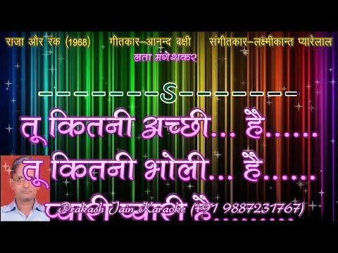 Tu Kitni Achhi Hai Tu Kitni Bholi Hai (3 Stanzas) Karaoke With Hindi Lyrics (By Prakash Jain)