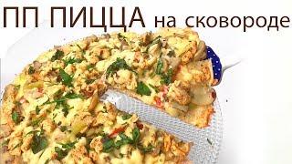 ДИЕТИЧЕСКАЯ ПИЦЦА на сковородке за 5 минут / ПП и ЗОЖ