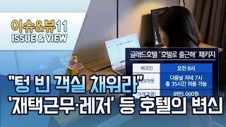 """""""텅 빈 객실 채워라""""…'재택근무ㆍ레저' 등 호텔의 변…"""