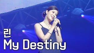 [서동렬] 20180818 솔레어콘서트! 린 - My Destiny LIVE