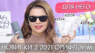 НОВИНКИ КАТАЛОГА Орифлэйм 2 2021 ДЛЯ НЕГО 42058 42354 38912 42214