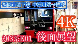 [4K•後面展望]福岡市地下鉄空港線 中洲川端→博多 303系K01