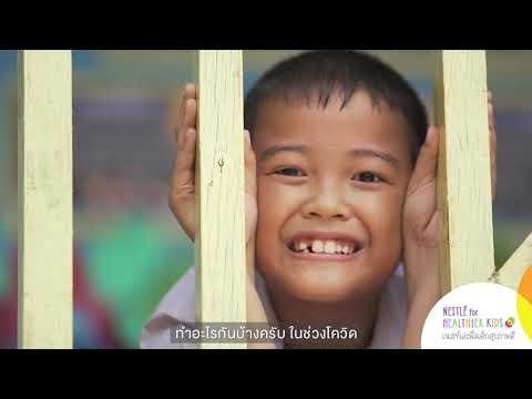 โครงการเด็กไทยสุขภาพดี: โรงเรียนศรีบางไทร