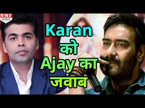 karan Johar को मिला Ajay Devgn...