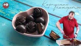 Корпусные конфеты с начинкой ☆ шоколадные конфеты ручной работы: рецепт шеф-кондитера
