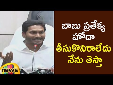 AP CM YS Jagan Strong Assurance To AP People Over AP Special Status Issue | YS Jagan Press Meet