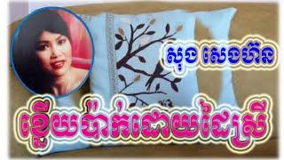 Song Seng Horn Non Stop Khmer Old Song Collection MP3 | Knery Pak Doy Dai Srey | Teuk Pnek Som Ngat