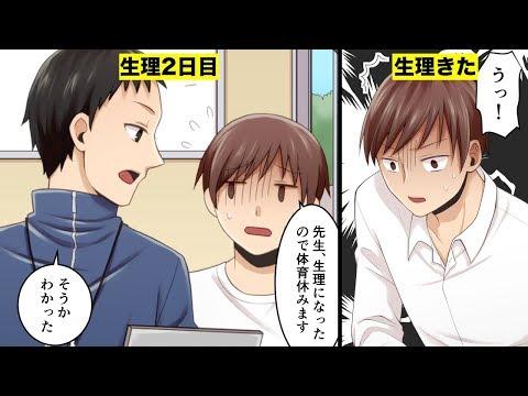 【漫画】もし男性にも生理がきたらどうなるのか?(マンガ動画)