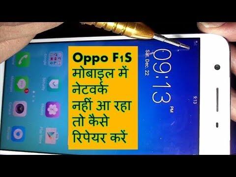 Oppo F1S No Network, No Service Solution!OPPO F1Sमोबाइल में नेटवर्क नहीं आ  रहा तो कैसे रिपेयर करें