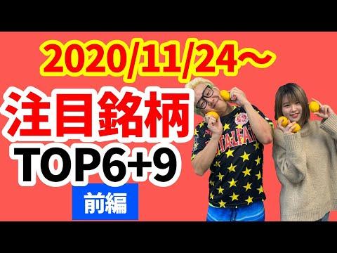 【JumpingPoint!!の株Tube#162】2020年11月24日~の注目銘柄TOP6+9 (前編)