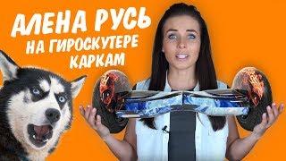 Обзор гироскутеров КАРКАМ от Алёны Русь