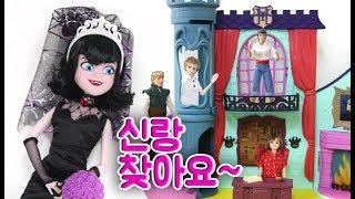 흡혈귀 마비스의 신랑찾기♡ 몬스터호텔 결혼이야기 흥미진진한 미미인형드라마 만화애니메이션 인형극 어린이채널♡모모TV