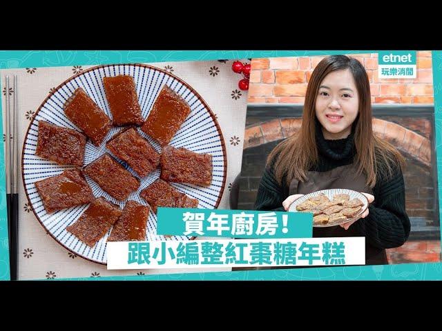 【農曆新年系列】小編賀年廚房!Level Two養生紅棗糖年糕(附食譜)