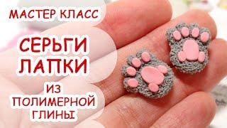 СЕРЬГИ ЛАПКИ ♥ ПОЛИМЕРНАЯ ГЛИНА ♥ МАСТЕР КЛАСС АННА ОСЬКИНА