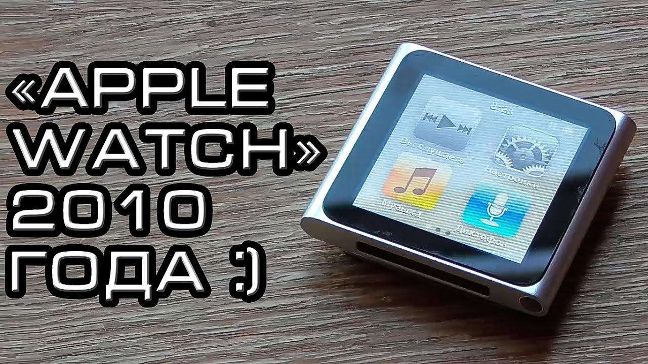 Обзор iPod nano 6G 16GB (Silver) - YouTube