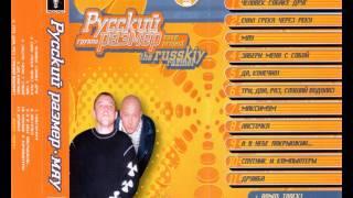 гр.Русский Размер - МЯУ Альбом 1996 год.
