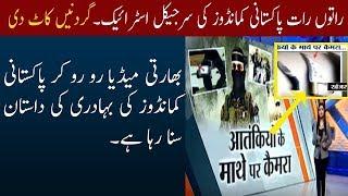 Indian Media Reaction On Pakistani SSG Commandos On LOC
