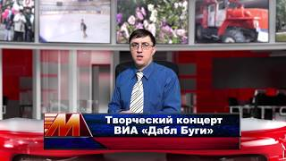 Новостной выпуск от 21.01.2020: Творческий концерт ВИА «Дабл Буги»