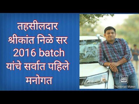 Shrikant Nile-Patil MPSC 2017 success story | rank 7th(Tahsildar)