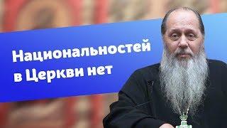 В Церкви нет национальностей (прот. Владимир Головин)