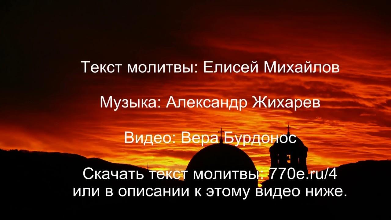 Православная молитва, избавляющая от всех проклятий