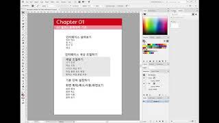[일러스트레이터 강좌]Chapter 01_01  인터페이스 살펴보기