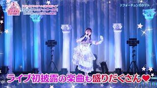 「Hello! プリ☆チャンワールド」Blu-ray PV