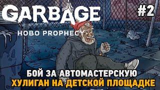 Garbage: Hobo Prophecy #2 Бой за автомастерскую, Хулиган на детской площадке