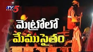 Hats Off To L&T Hyderabad Metro workers : TV5 News