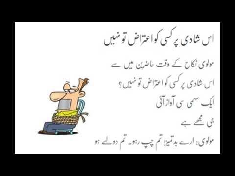 اردو لطیفے - ھنستے رھیے مسکراتے رھیے اور پڑھتے رھیے