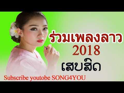ร่วมเสบเสดเพลงลาว - ເພງເສບສົດລາວ - LAOS NEW SONG 2018 - MP3 LAOS ຝັງຄັກໆ