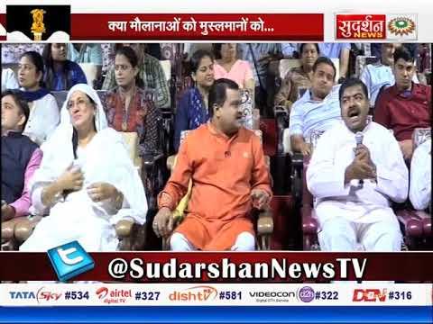 श्रीराम आरती उतारने से इस्लाम से खारिज क्यों ? देखिये मुस्लिम जानकारों के जवाब #JanSansad में
