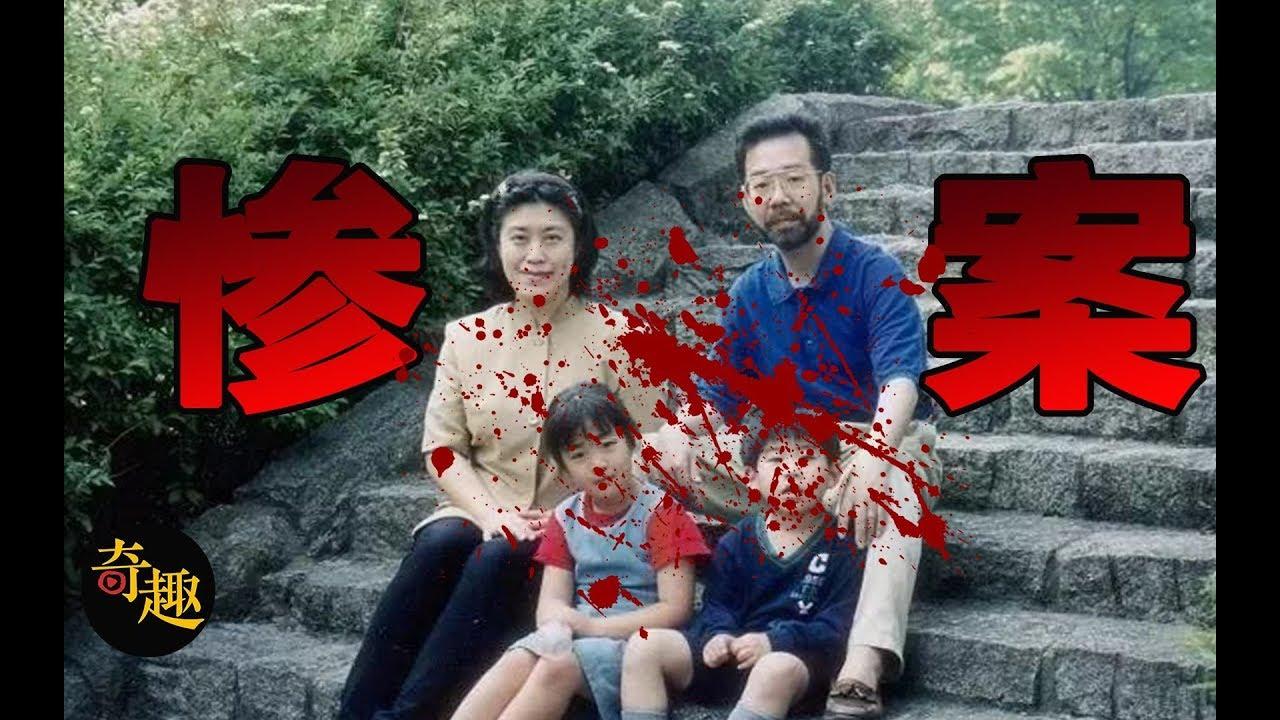 """【家谋杀案】日本最著名的悬案,凶手作案后,在现场""""吃喝玩乐睡""""长达十小时"""