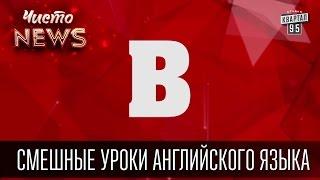 Смешные уроки английского языка от Чисто News - Урок 2 - Буква B, прикольное видео