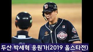 2019올스타전 두산 박세혁 응원가