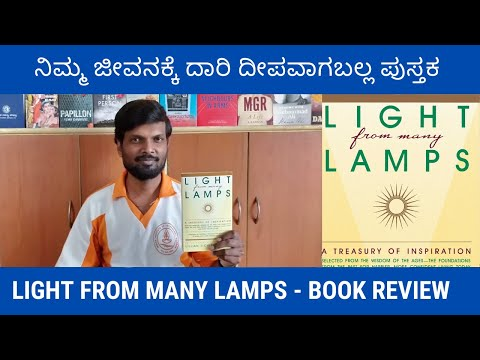 Light From Many Lamps by Lillian Watson | Book Reviews in Kannada