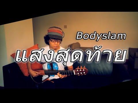 แสงสุดท้าย - Bodyslam - / Fingerstyle Solo Guitar / cover by Nobu