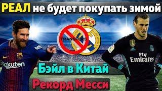 Реал не будет покупать футболистов зимой, Бэйл в Китае, Ювентус идет за Озилом, рекорд Месси