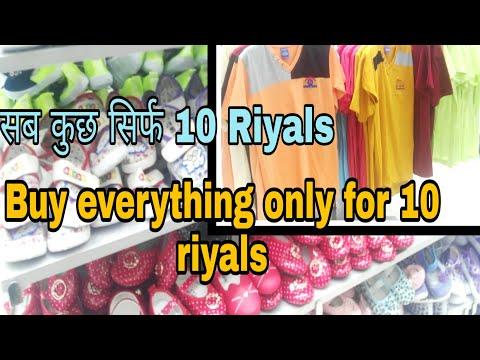 SAR 10   TOP 10 Shopping Mall in Riyadh, saudi Arabia   Indian life in saudi arabia