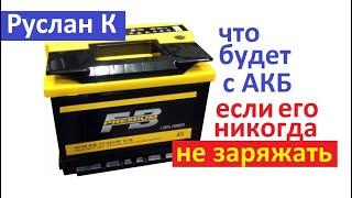 АКБ. Три года аккумулятору, и его ни разу не заряжали. В каком он состоянии ??!! #РусланК
