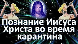 Познание Иисуса Христа во время карантина