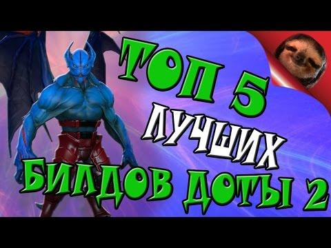 видео: 5 лучших билдов дота 2