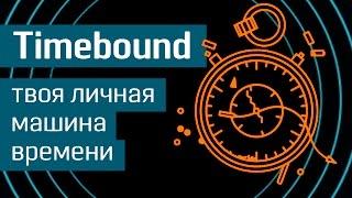 Timebound: карманная машина времени - сделано в России - приложение для путешествий во времени